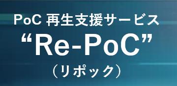 Re-PoC